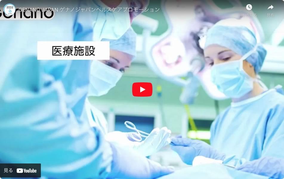 GENANO JAPAN ゲナノジャパンヘルスケアプロモーション